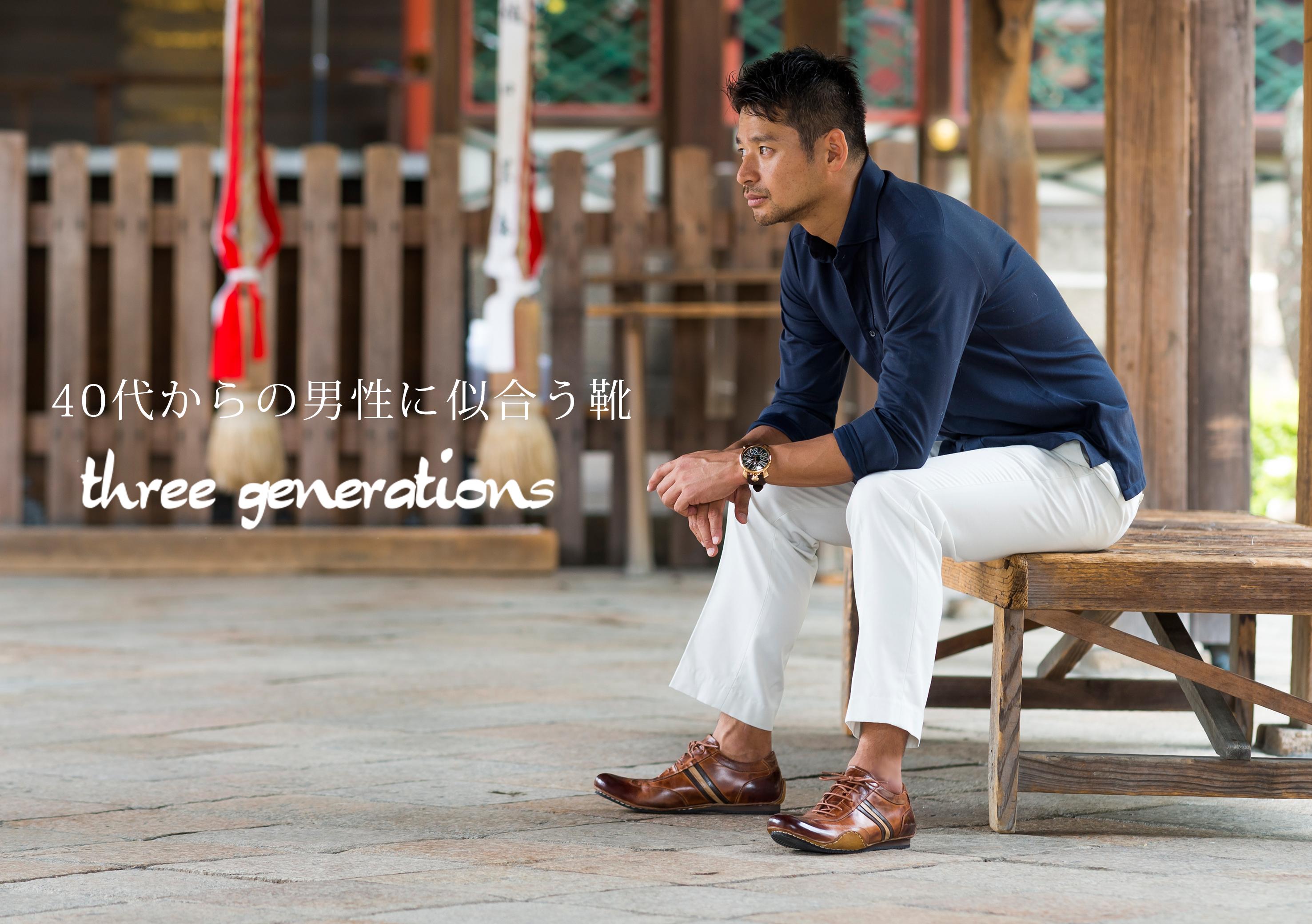 three generations(スリージェネレーションズ)