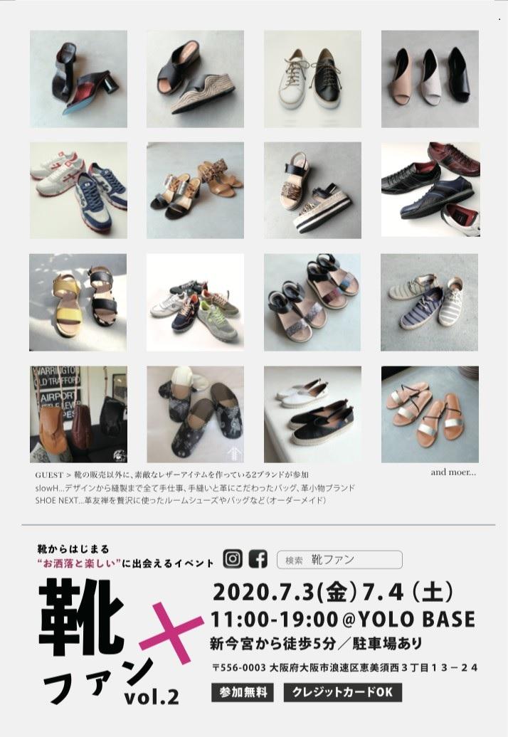 靴ファン+2